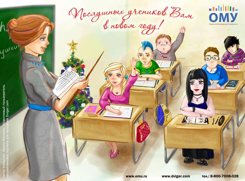 Учитель с учениками открытка 368